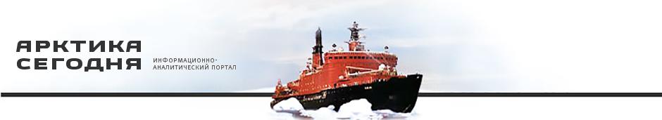Арктика Сегодня